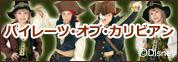 pirates-d.jpg