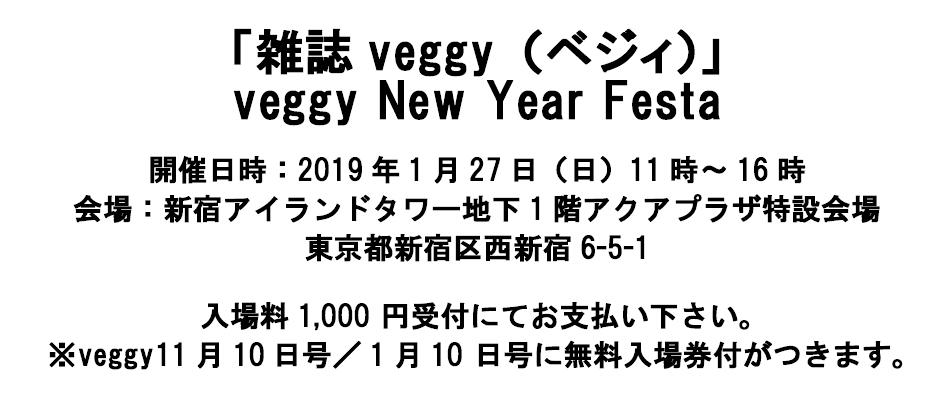 20190127veggy-more.jpg